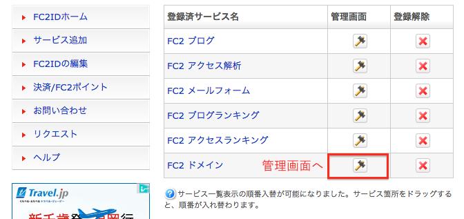 FC2ドメインメニュ選択