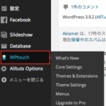 [WordPress]WPtouch Mobile Pluginを設定してみる #WordPress