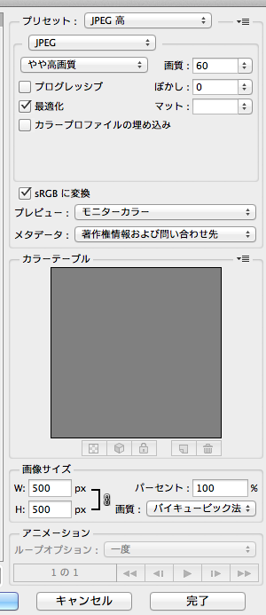 スクリーンショット 2014-09-10 00.56.18