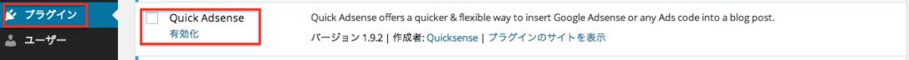 Quick Adsense有効化