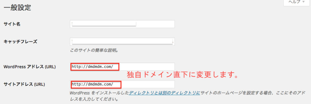 WordPress URL設定