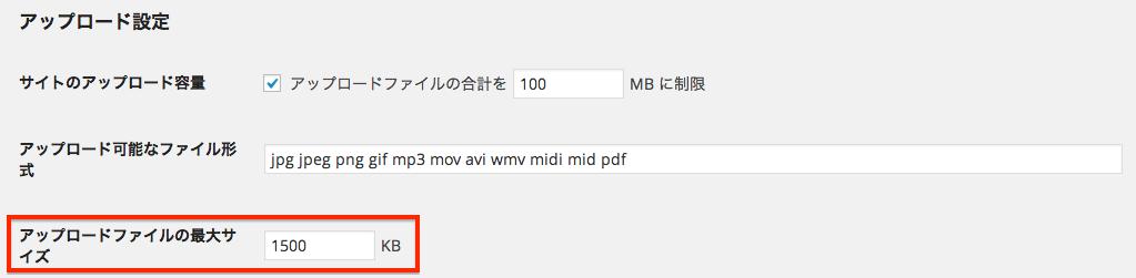 104_マルチサイト容量制限