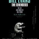 映画『ビル・エヴァンス タイム・リメンバード』KBCシネマ(2019/5/18時点上映中) #diary