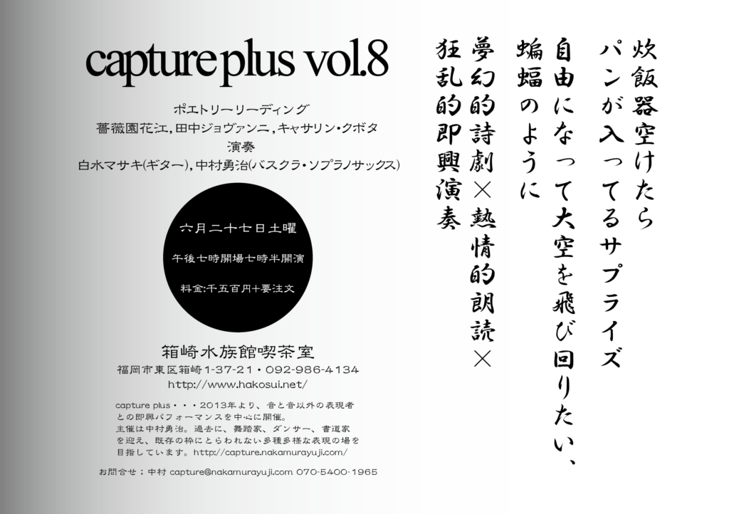 captureplusvol8_A5-01