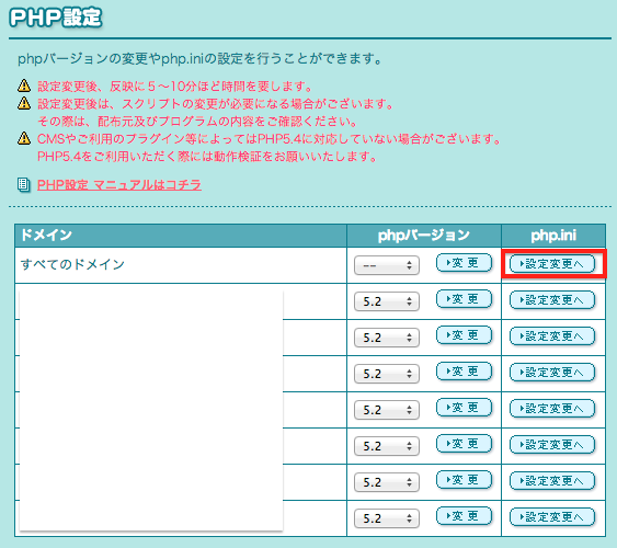 php設定画面