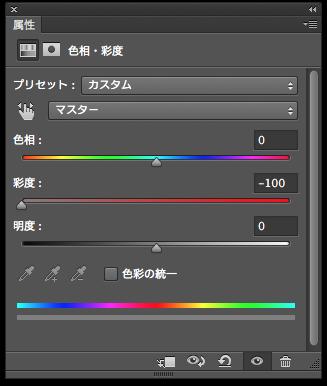 006_グレー設定