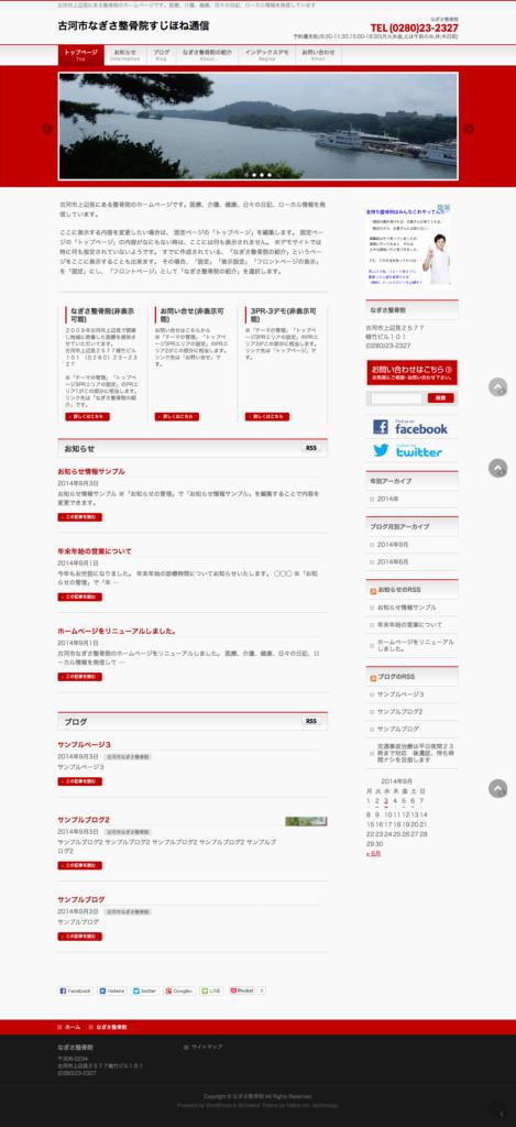 001_ポートフォリオ用トップページスクリーンショット