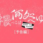 映画~根っこは何処へゆく Future Is Primitive~上映会 presented by 野中克哉