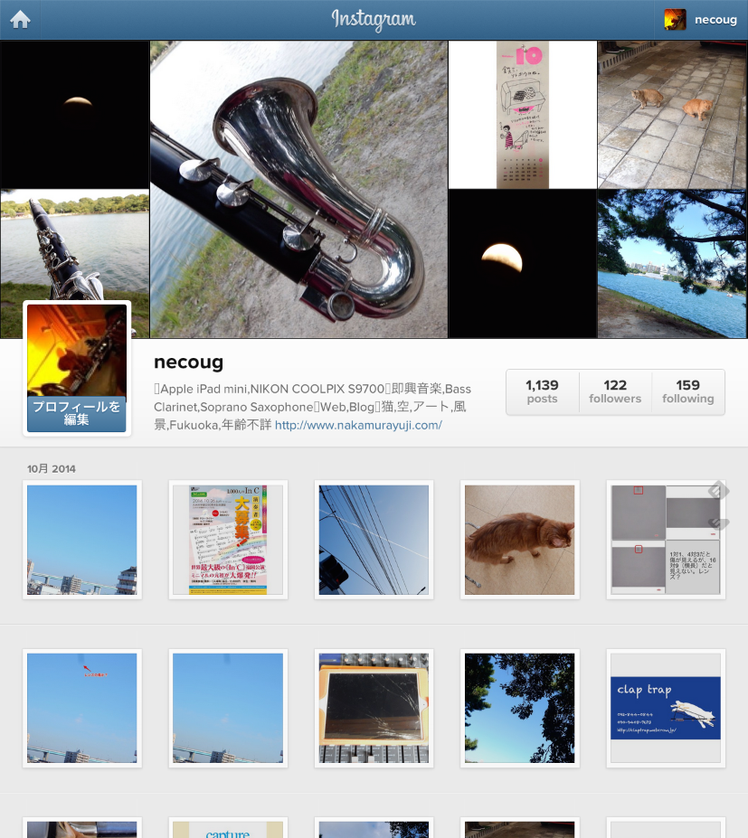 screencapture_instagram