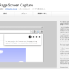 [Chrome拡張]スクロールが必要な縦長画面のスクリーンショット(Full Page Screen Capture)