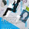 踊りに行くぜ!! IIvol.7福岡公演 #diary