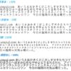 Webフォントを使ってみます(2)日本語フォント(ライセンスに注意)