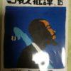 ジャズ批評No.115 エリック・ドルフィー