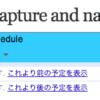 HPに埋め込むGoogleカレンダーの表示期間を変更する方法